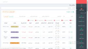سیستم مدیریت فروشگاه زنجیرهای آنلاین